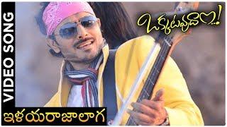 Okatavudaam Telugu Movie Song | Ilayarajalaaga | Koushal Army | Hamsa Nandini - RAJSHRITELUGU