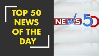 News 50: Watch top 50 news of the day | देखिए दिनभर की 50 बड़ी खबरें - ZEENEWS
