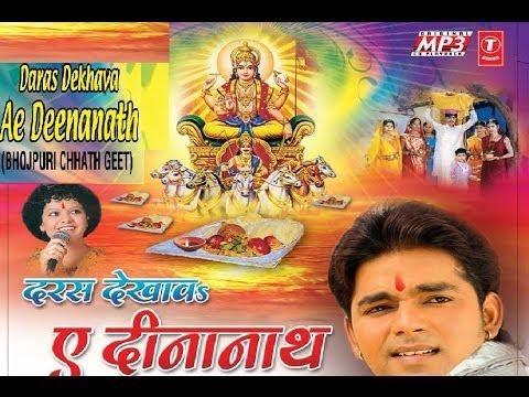Jal Beech Khada Hoeeb Bhojpuri Chhath Songs [Full Song] Daras Dekhava Ae Deenanath