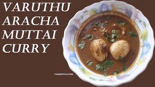 Varuthu Aracha  muttai Curry |  Roasted Egg Curry in Tamil
