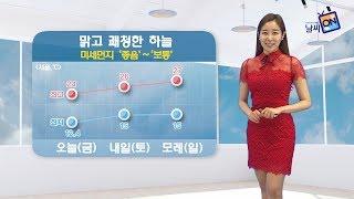 [날씨정보] 05월 26일 11시 발표