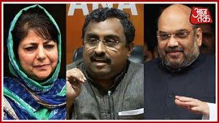Ram Madhav Announces BJP-PDP Break Up In Kashmir | BJP Full Presser LIVE - AAJTAKTV