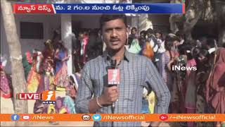 Security Arrangements Set For First Phase Of Gram Panchayat Election In Sangareddy | iNews - INEWS