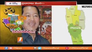 All Political Parties Special Strategy On Mizoram Assembly Polls For Power | iNews - INEWS