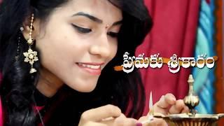 Premaku Sreekaram First Look Poster || Telugu Short Film 2017 || A Jagadeesh Challa's Film. - YOUTUBE