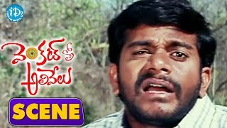 Venkat Tho Alivelu Movie Scenes - Chitram Seenu Comedy    Dileep    Sanjana    MS Narayana - IDREAMMOVIES
