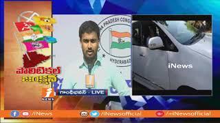 Line Clear For Ponnala Lakshmaiah Over Janagam MLA Ticket | Telangana Elections 2018 | iNews - INEWS