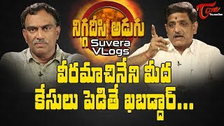 Why Police Cases On Veeramachaneni | Niggadeesi Adugu - TeluguOne - TELUGUONE