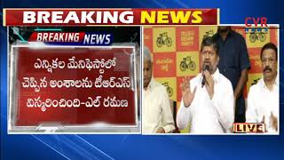 TTDP Leader L Ramana slams KCR and TRS Party | CVR News - CVRNEWSOFFICIAL