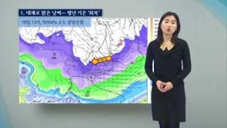 날씨해설 03월09일_ 평년보다 높은 기온... 안개 주의!