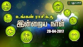 Rasi Palan 20-04-2017 – PuthuYugam TV Show