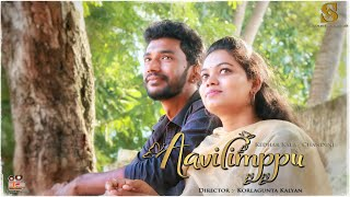|| Aavilimppu Telugu Short film || KK movies presents || Director By Korlagunta Kalyan || - YOUTUBE