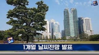 [날씨온뉴스] 06월 2째주_수화방송
