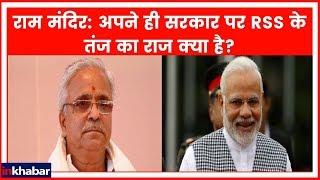 राम मंदिर: आरएसएस के सर कार्यवाहक भैयाजी जोशी का तंज रणनीति का हिस्सा या सरकार की घेराबंदी ! - ITVNEWSINDIA