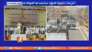 CM Chandrababu Speech At NTR Statue Inaugurates In Sattenapalli | Guntur | iNews - INEWS