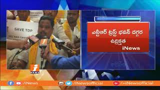 High Tension At NTR Trust Bhavan | TDP Leaders Protest For Consistency Seats | iNews - INEWS
