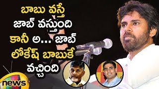 Lokesh Is Getting Privileges Of Chandrababu Scheme Rather Than People, Says Pawan Kalyan | MangoNews - MANGONEWS