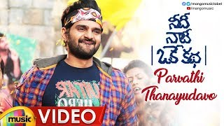 Parvathi Thanayudavo Full Video Song | Needi Naadi Oke Katha Video Songs | Sree Vishnu | Mango Music - MANGOMUSIC