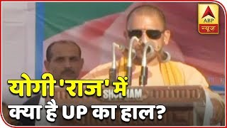 Vyakti Vishesh: How has UP been during Yogi rule? - ABPNEWSTV