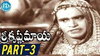 Sri Krishna Maya Full Movie Part 3 || ANR, Jamuna, Raghuramayya || C S Rao - IDREAMMOVIES