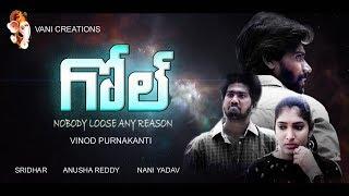 GOAL Short Film || Latest Telugu Short Film || Vinod Purnkanti || BRIGHT TV || - YOUTUBE