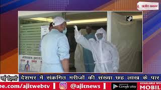 video : देशभर में संक्रमित मरीजों की संख्या छह लाख के पार