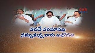 ప్రజల తీర్పే..కిరణ్ కుమార్ కి చెప్పు దెబ్బ |  Kiran Kumar Reddy not a Politician | CVR Special Drive - CVRNEWSOFFICIAL
