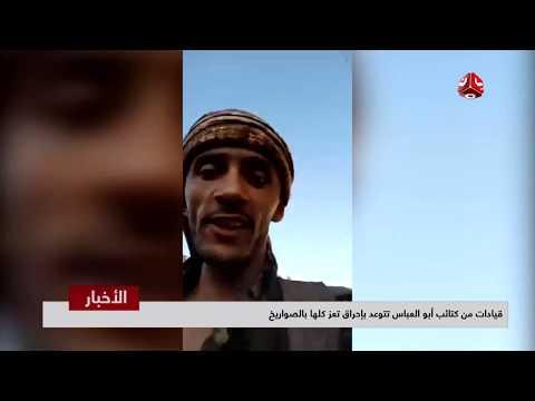 قيادات من كتائب أبو العباس تتوعد بإحراق تعز كلها بالصواريخ   | تقرير يمن شباب