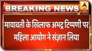 NCW takes cognisance on Sadhna Singh's objectionable remark against Mayawati - ABPNEWSTV