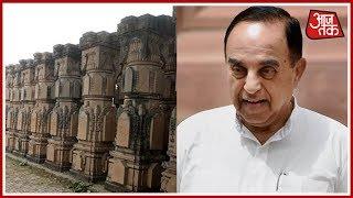 Ek Aur Ek Gyarah: Ayodhya Ram Temple Will Be Ready By Next Diwali, Says Subramanian Swamy - AAJTAKTV