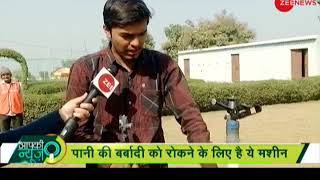 Aapki News: 3 students create water efficient irrigation system by using threading technique - ZEENEWS