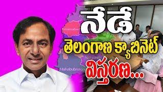 CM KCR All Set To Cabinet Expend Today | నేడు తెలంగాణ రాష్ట్ర కాబినెట్ విస్తరణ | iNews - INEWS