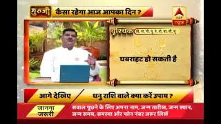 Daily Horoscope with Pawan Sinha: Scorpions may feel scared today - ABPNEWSTV
