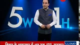 5W1H: Maneka Gandhi files nomination from Sultanpur - ZEENEWS