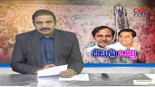 ఓటుపై ఒట్టు  | TRS Party Speed Ups Their Campaign | CVR News - CVRNEWSOFFICIAL
