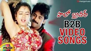Hello Brother Movie Back 2 Back Video Songs | Nagarjuna | Soundarya | Ramya Krishna | Mango Music - MANGOMUSIC
