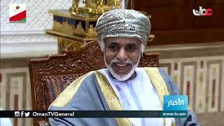 جلالة السلطان #قابوس بن سعيد - طيب الله ثراه - رسخ معاني الإنسانية والسلام والتسامح للعالم