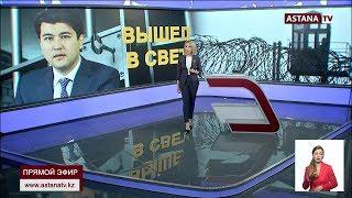 Экс-министр Куандык Бишимбаев вышел на свободу