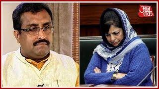 जम्मू कश्मीर में टूटा BJP-PDP गठबंधन; क्यों टूटी BJP-PDP की दोस्ती? - AAJTAKTV