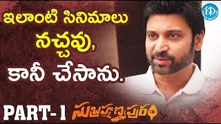 Actor Sumanth Exclusive Interview - Part #1    Talking Movies With iDream - IDREAMMOVIES