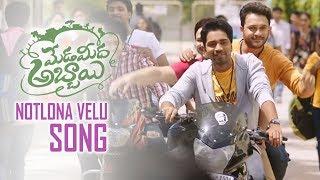 Meda Meeda Abbayi Movie Songs | Notlona Velu Pedithe Song | Allari Naresh | Nikhila | TFPC - TFPC
