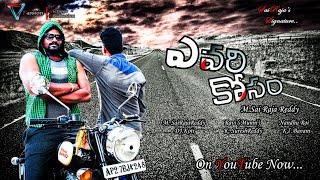 Yevari Kosam Telugu Short Film 2018 backslashbackslashTRAILERbackslashbackslash - YOUTUBE
