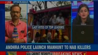 Andhra police launch manhunt to nab killers; last rites of TDP MLA & Ex-MLA performed - NEWSXLIVE