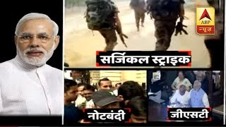 Master Stroke: Has India benefited from Surgical Strike, Demonetisation & GST? - ABPNEWSTV