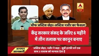Jan Man: Triple Talaq Verdict: Know what all happened in the courtroom - ABPNEWSTV