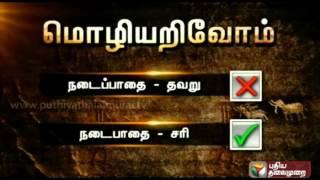 Mozhi Arivom 25-02-2016 – Puthiya Thalaimurai Tv Show