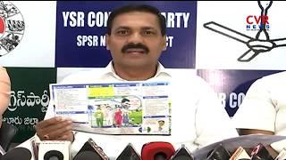 చంద్రబాబుకు బుర్ర లేదు..అన్నీ కాపీలే : YCP MLA Kakani Govardhan Reddy Slams CM Chandrababu|CVR News - CVRNEWSOFFICIAL