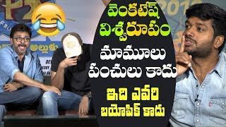 Venkatesh's Super funny punches - F2 special interview with Venky & Varun Tej - IGTELUGU