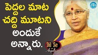 పెద్దల మాట చద్ది మూటని అందుకే అన్నారు - Bharatheeyam G Satyavani | Dil Se With Anjali - IDREAMMOVIES