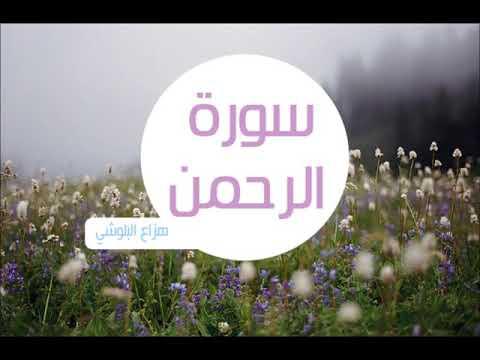 سورة الرحمن بصوت القارى هزاع البلوشي